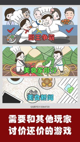 中华美食家