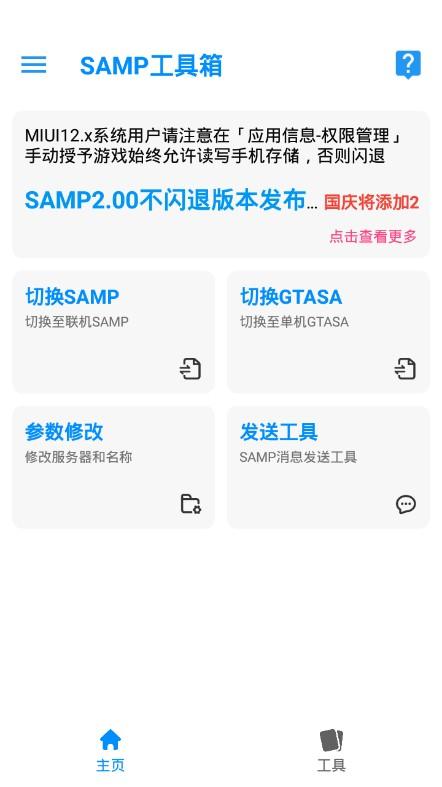 samp工具箱1.59链接