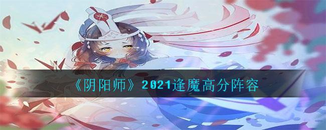 《阴阳师》2021逢魔高分阵容