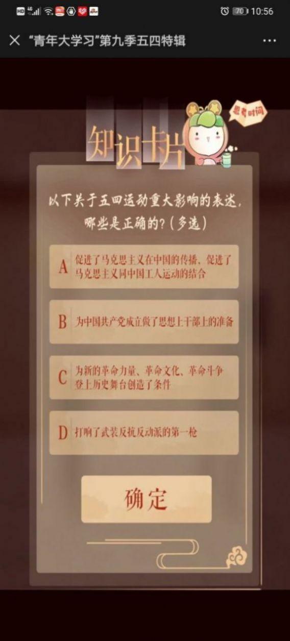 青年大学习第十一季第四期的题目和答案