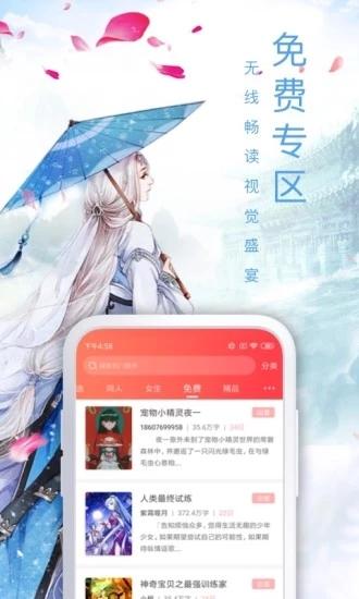 飞卢小说免费阅读破解版