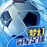 梦幻冠军足球iPad版