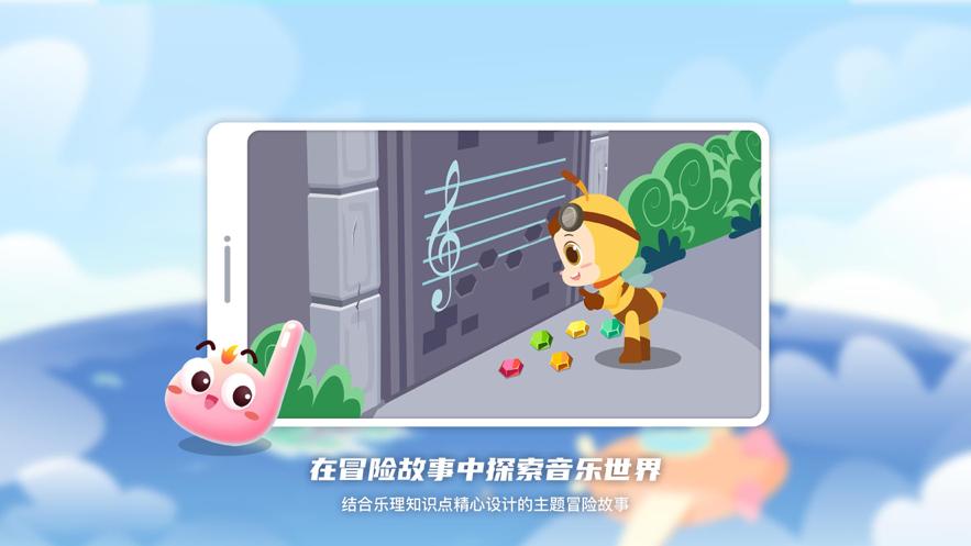 dodo音乐启蒙课软件