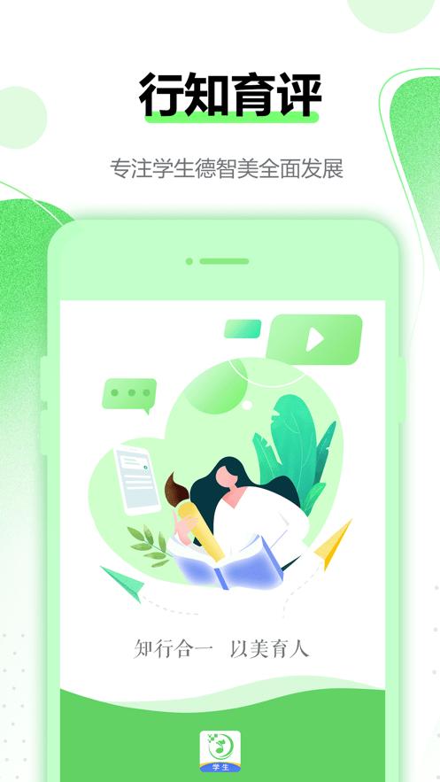 行知育评App安卓版