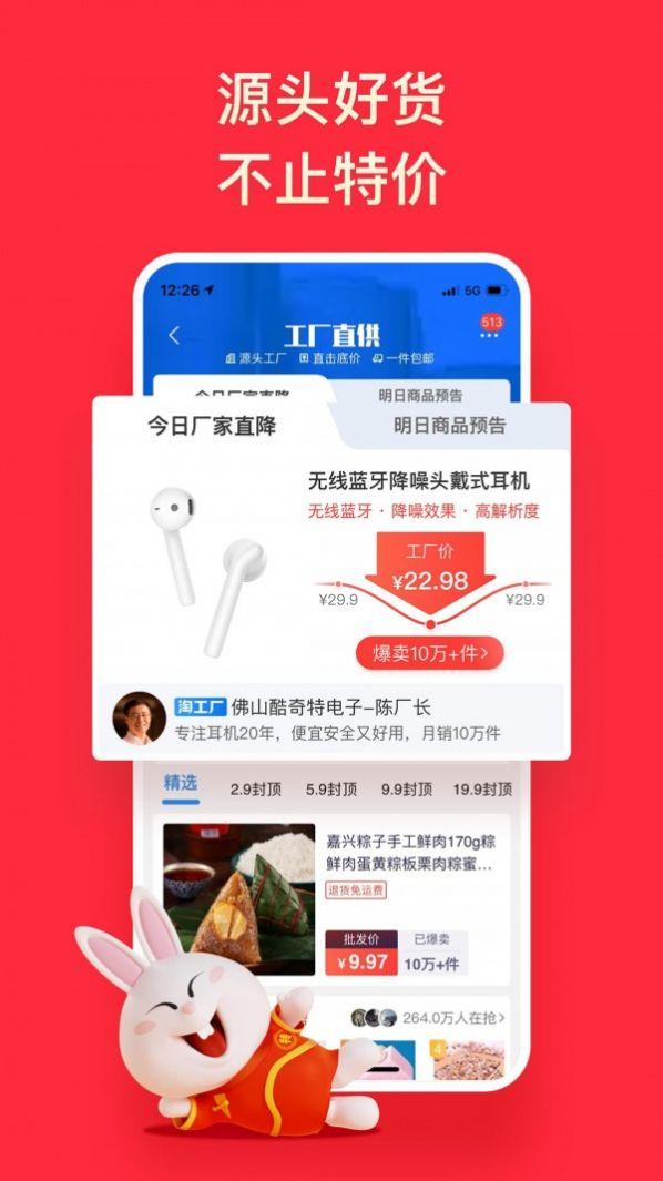 陶特app官方版