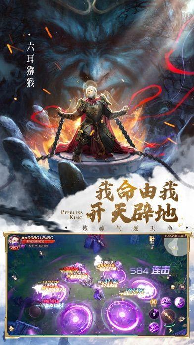 魔猴之怒手游官方正式版 未发行