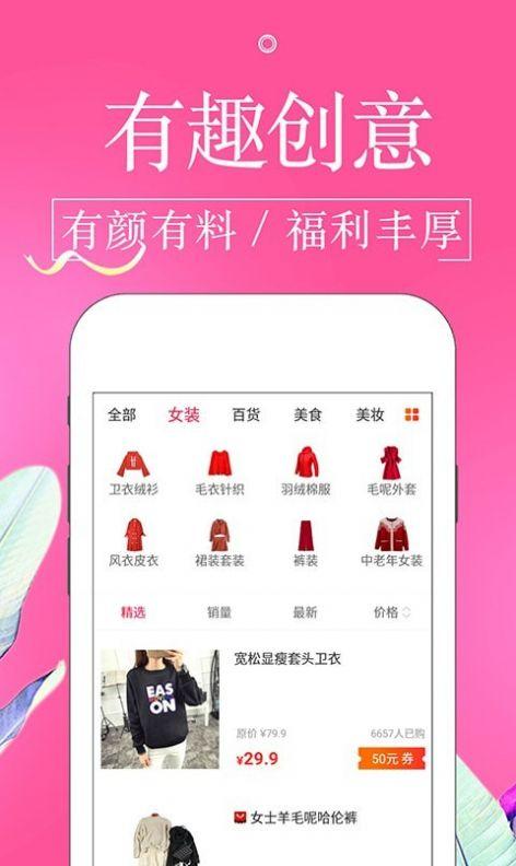 金猪淘宝贝app