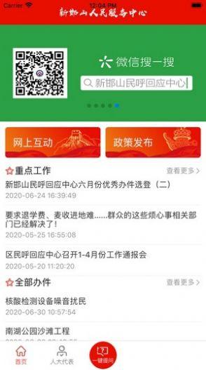 人民邯山app