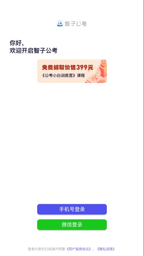 智子公考安卓版