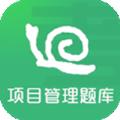 软考小蜗牛 v1.0.3