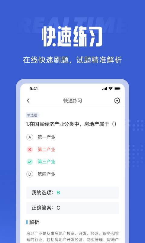 全国房地产经纪人考试题库app