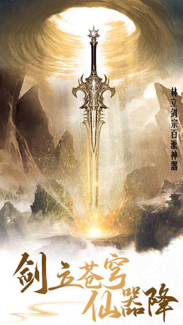 诸世王者之剑来手游官方正式版