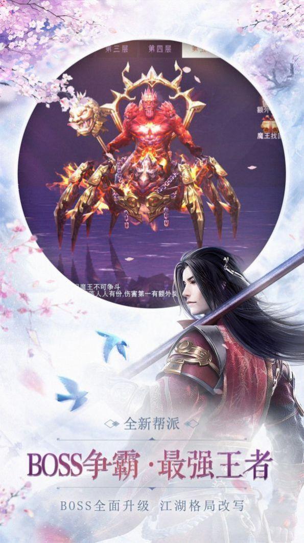 妙妙江湖录手游正式版