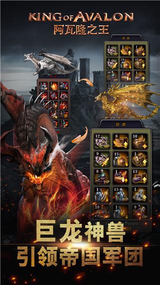 阿瓦隆之王龙之战役安卓版