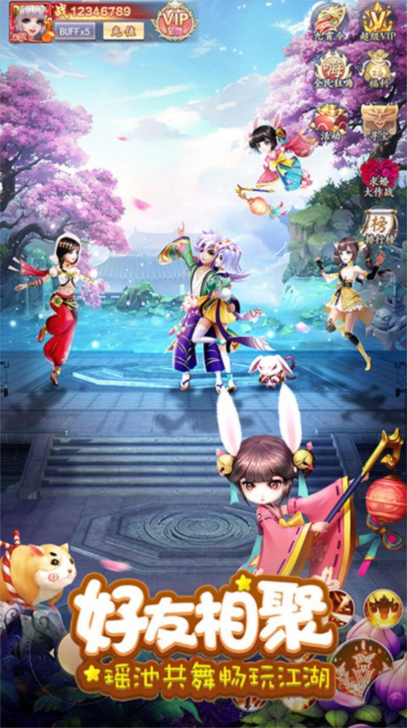 剑侠奇谭三界奇遇手游官方正式版下载