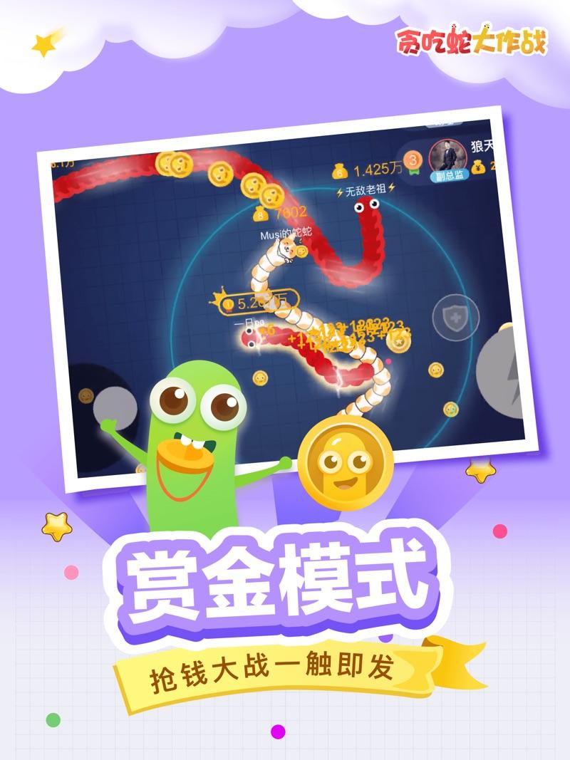 贪吃蛇大作战5.1.3