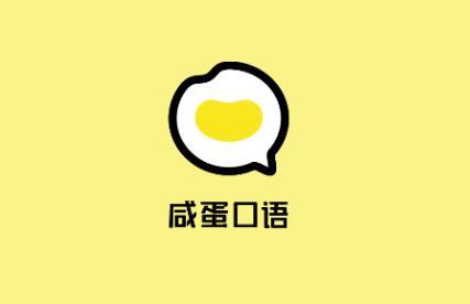 咸蛋口语安卓版