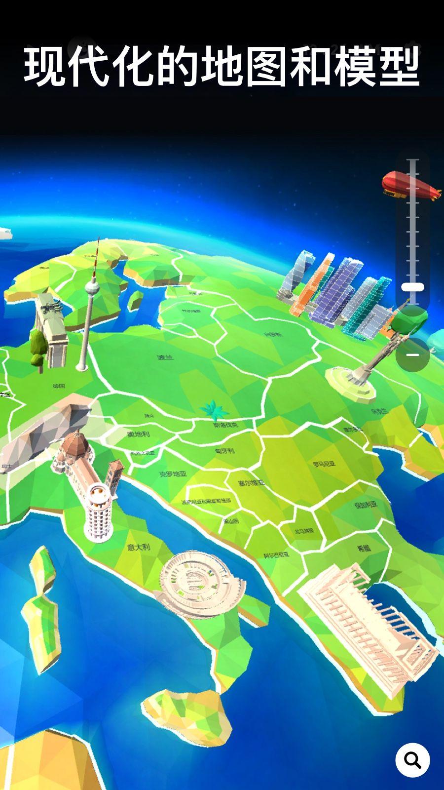 全球地理地图册3d
