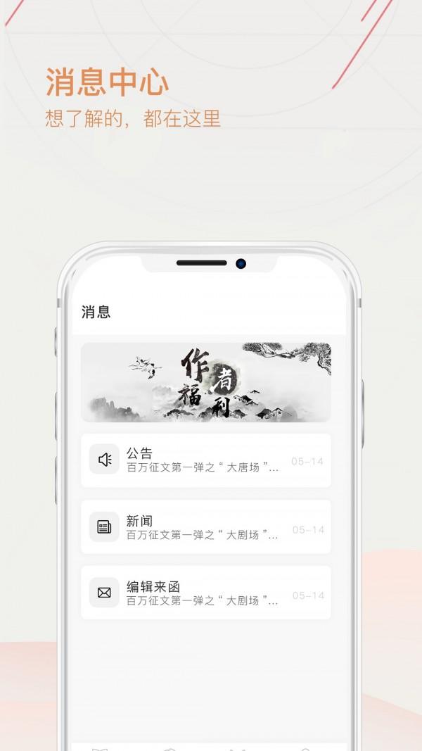 手机写作app