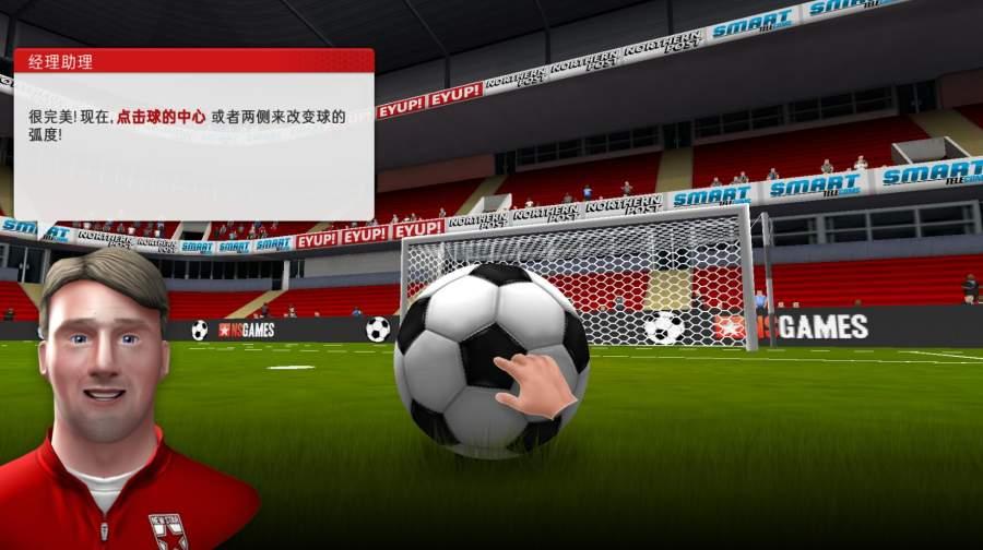 足球进门2选关版