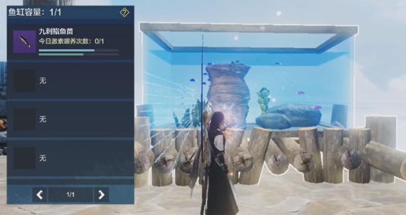 《妄想山海》鱼缸图纸获取攻略
